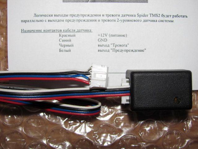 Датчик наклона перемещения Spider TMS надежная защита от снятия колес и хорошее дополнение вашей сигнализации