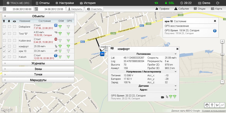 мониторинг транспорта Track-me.org, GPS мониторинг, GSM мониторинг, GPS трекер